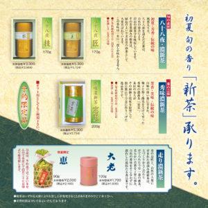 初夏の香り 2018年「新茶」承ります!