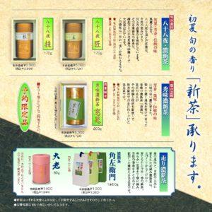 初夏の香り 2019年「新茶」承ります!