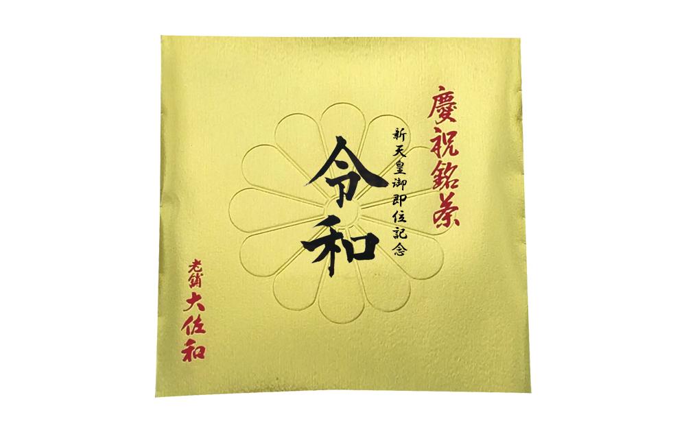 新天皇御即位記念 慶祝銘茶【令和】 予約販売開始のおしらせ