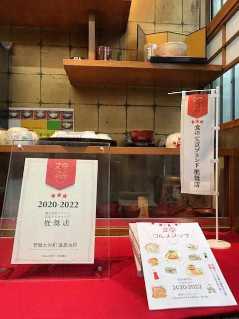 「食の文京ブランド」 推奨店♪