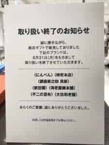 老舗大佐和 大丸東京店 閉店のお知らせ