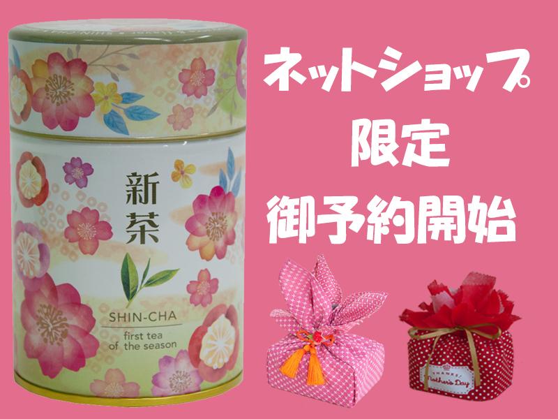 今年もやります!「ネットショップ限定 鹿児島新茶」早期早割価格、御予約開始!!