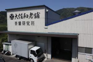 静岡工場新茶情報