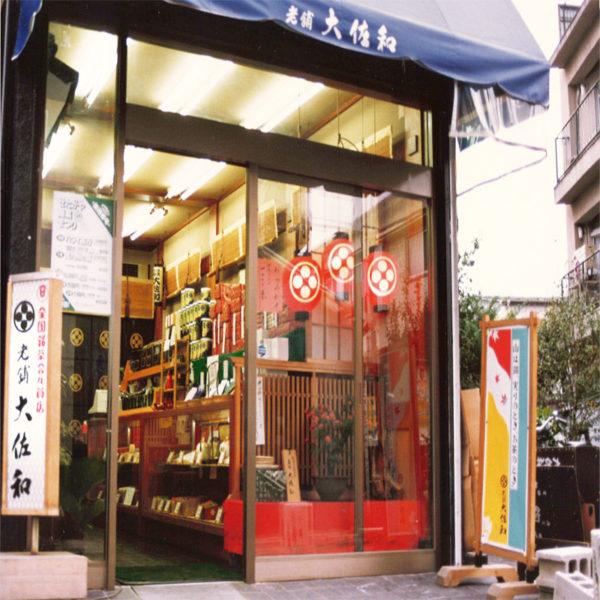 老舗大佐和 世田谷店 閉店のお知らせ